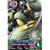 ガンダムトライエイジ 第6弾 クィン・マンサ 【RE】 TA6-RE.038