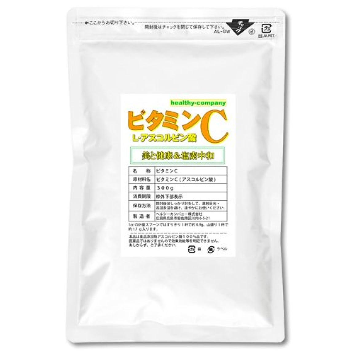 有効コテージ船ビタミンC(アスコルビン酸)300g 粉末 100%品 食品添加物規格