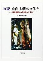 図説 食肉・狩猟の文化史―殺生禁断から命を生かす文化へ