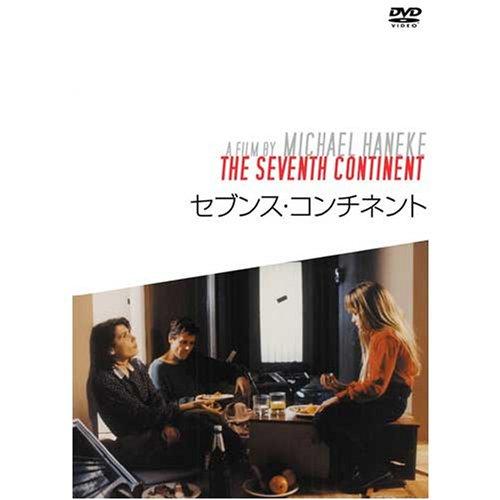 セブンス・コンチネント [DVD]の詳細を見る