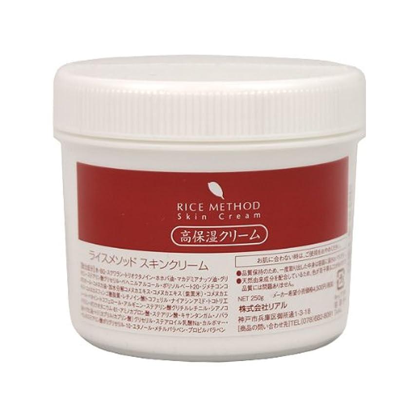 情熱的運動する空白リアル ライスメソッド スキンクリーム(高保湿クリーム) 250g