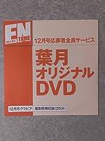 グラビアアイドル 葉月 ENTAME オリジナル DVD