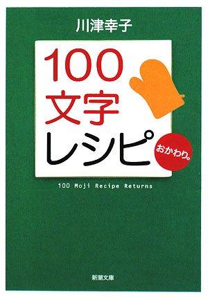 100文字レシピ おかわり。 (新潮文庫)の詳細を見る