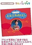 アルバム絵本アルバムブック 七五三おめでとう (レッド)【メール便発送商品】