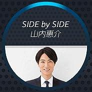 Side by Side - 山内惠介