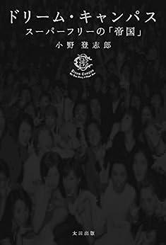 [小野 登志郎]のドリーム・キャンパス