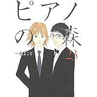 ピアノの森(23) (モーニングコミックス)