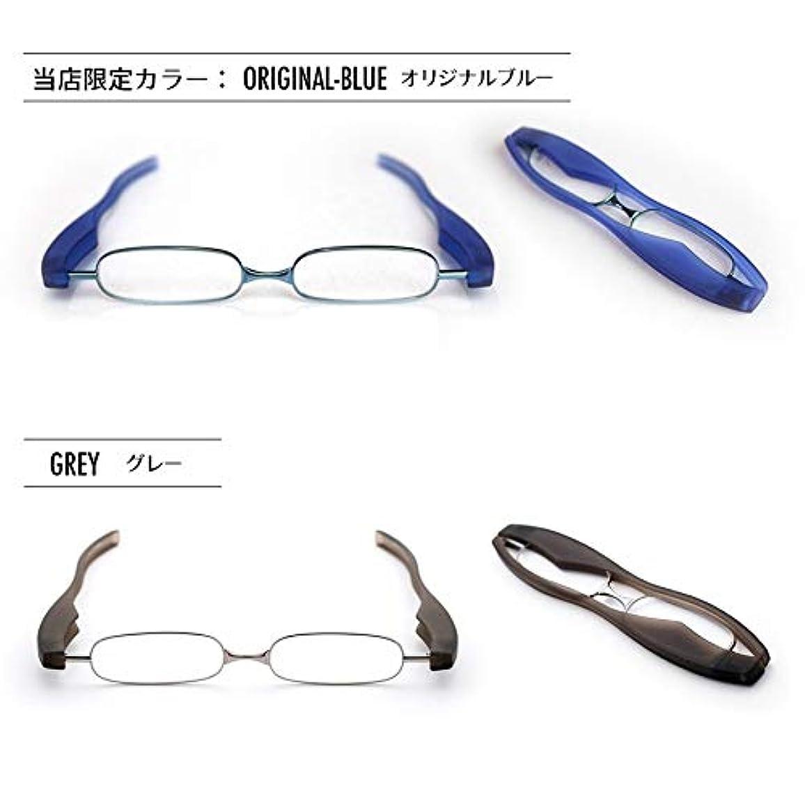 気がついて省略する群衆老眼鏡 ポットリーダースマート 2本セット【オリジナルブルー(2.0)】+【グレー(1.0)】