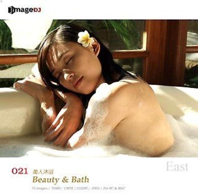 落胆させるプロポーショナルアボートEAST vol.21 バスタブの美人 Beauty & Bath