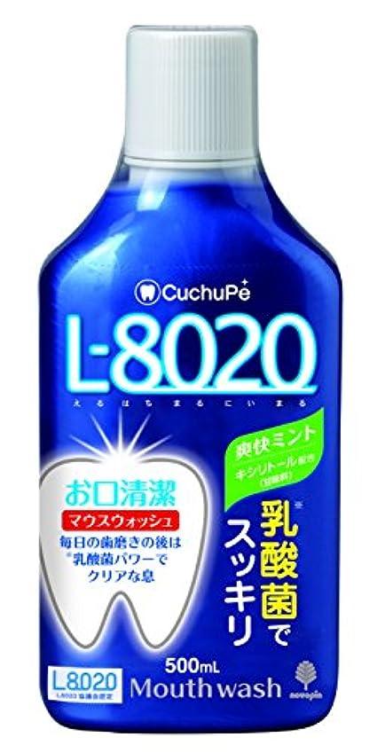 ケージ肉腫列挙するクチュッペ L-8020 マウスウォッシュ 爽快ミント アルコール 500mL