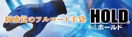 ショーワグローブ 【軽作業用手袋】No.306 HOLD(ホールド) ブルー Lサイズ 1双