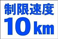 シンプル看板 Lサイズ 駐車場「制限速度10km」屋外可(約H60cmxW91cm)パーキング