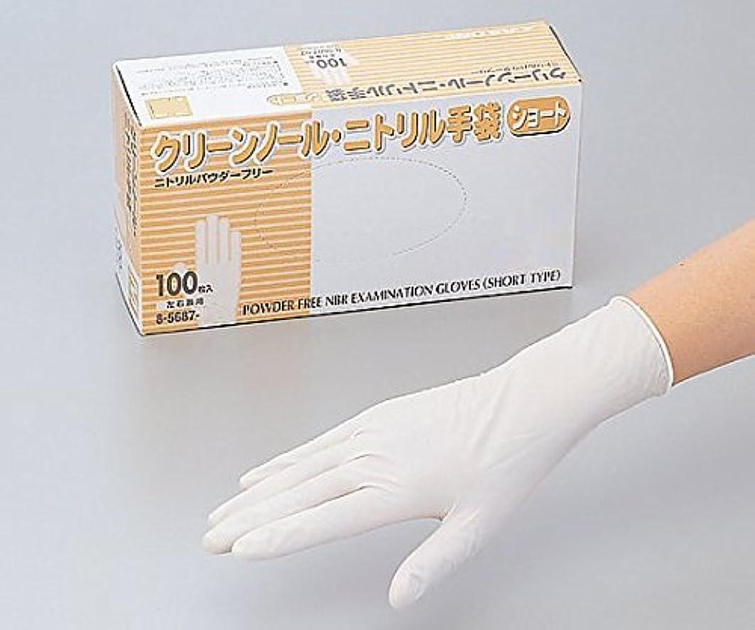 羊飼いリンク困難アズワン8-5687-01クリーンノールニトリル手袋ショート(パウダーフリ-)ホワイトL100枚入