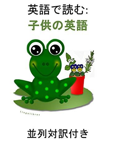 英語で読む: 子供の英語 並列対訳付き (Lingolibros)