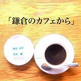 鎌倉のカフェから 画像