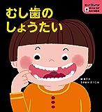 むし歯のしょうたい (第1巻) (知ってびっくり!歯のひみつがわかる絵本) 画像