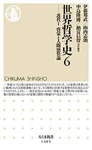 世界哲学史6 ──近代I 啓蒙と人間感情論 (ちくま新書)