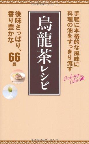 料理の油をすっきり流す 烏龍茶レシピ (ミニCookシリーズ)