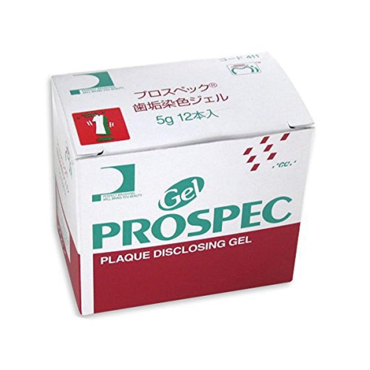 プット膨らませる味わうプロスペック ジーシー プロスペック 歯垢染色ジェル 5g×12個単品