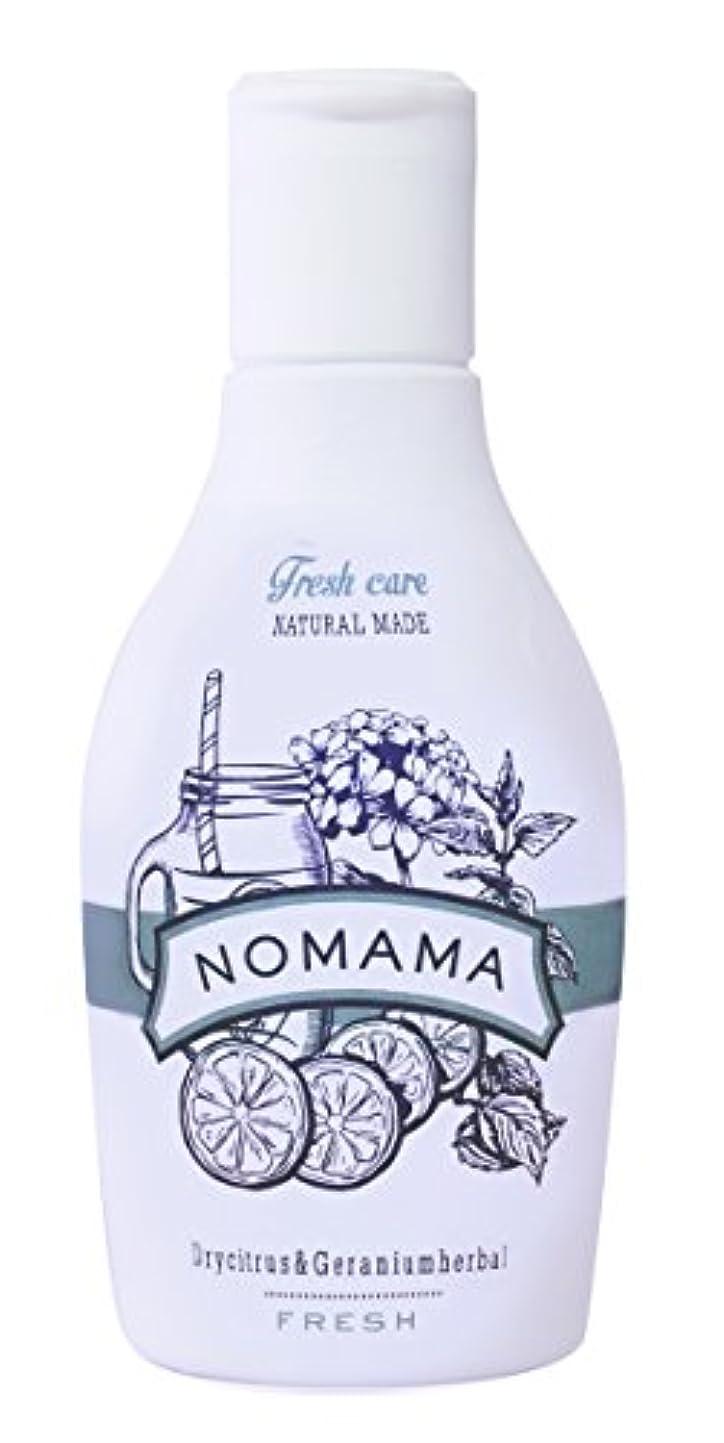 万歳分泌するおとなしいNOMAMA(ノママ) ナチュラルミックスローション<FRESH>