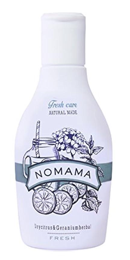 子羊化石濃度NOMAMA(ノママ) ナチュラルミックスローション<FRESH>