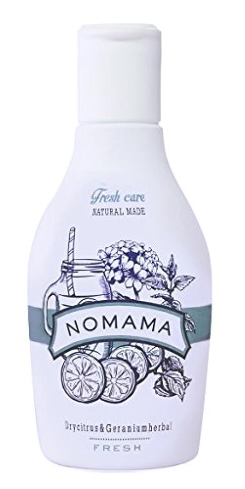 ランチョンスリチンモイ穿孔するNOMAMA(ノママ) ナチュラルミックスローション<FRESH>