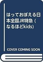 はっておぼえる日本全国JR特急 (なるほどkids)