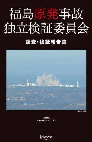 福島原発事故独立検証委員会 調査・検証報告書の詳細を見る