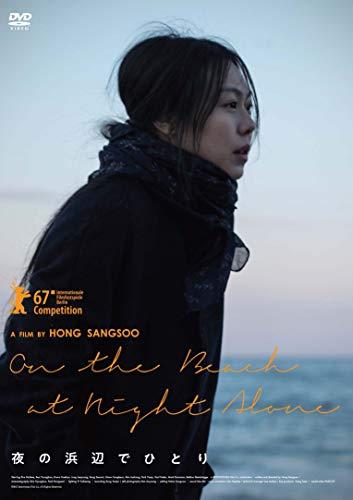 夜の浜辺でひとり [DVD]