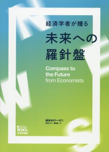 経済学者が贈る未来への羅針盤 2018年 03 月号 : 経済セミナー 増刊