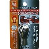 【アルファ】LuZ シルバーコート口金ランプ150度 12V/21W #NL-59
