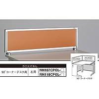 デスクパネル(クロス)  NH107CPEL-LOR