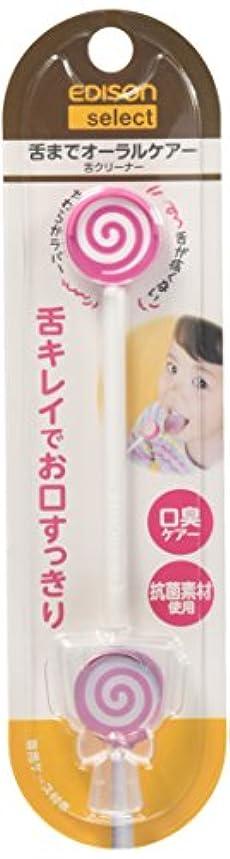 水銀の精通したデータムエジソン 舌クリーナー エジソンの舌クリーナー イチゴ (子ども~大人が対象) 舌の汚れをさっと取り除ける