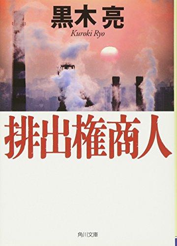 排出権商人 (角川文庫)の詳細を見る