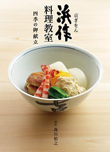 京ぎをん 浜作料理教室 四季の御献立 老舗割烹三代に習う和食の極意
