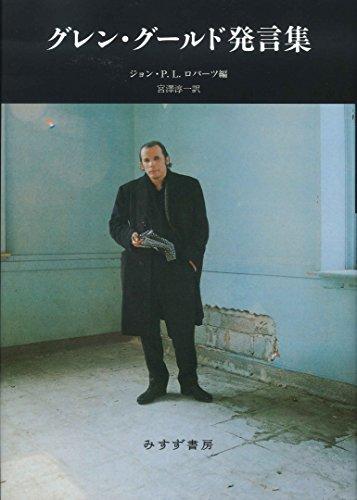 グレン・グールド発言集【新装版】 / グレン・グールド