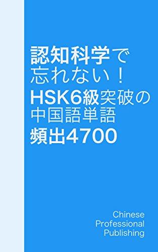 認知科学で忘れない! HSK 6級突破の中国語単語 頻出4700 16/23
