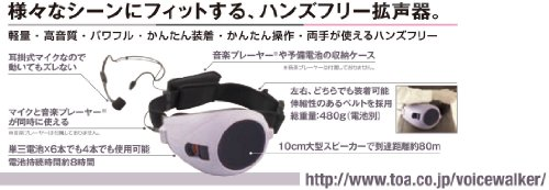 TOA(ティーオーエー) ハンズフリー拡声器 ブラック ER-1000BK