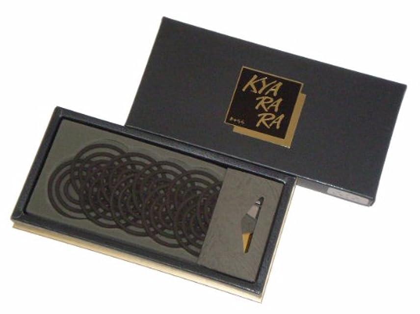 眠っている厚い甘美な玉初堂のお香 キャララ コイルレギュラーセット #5234
