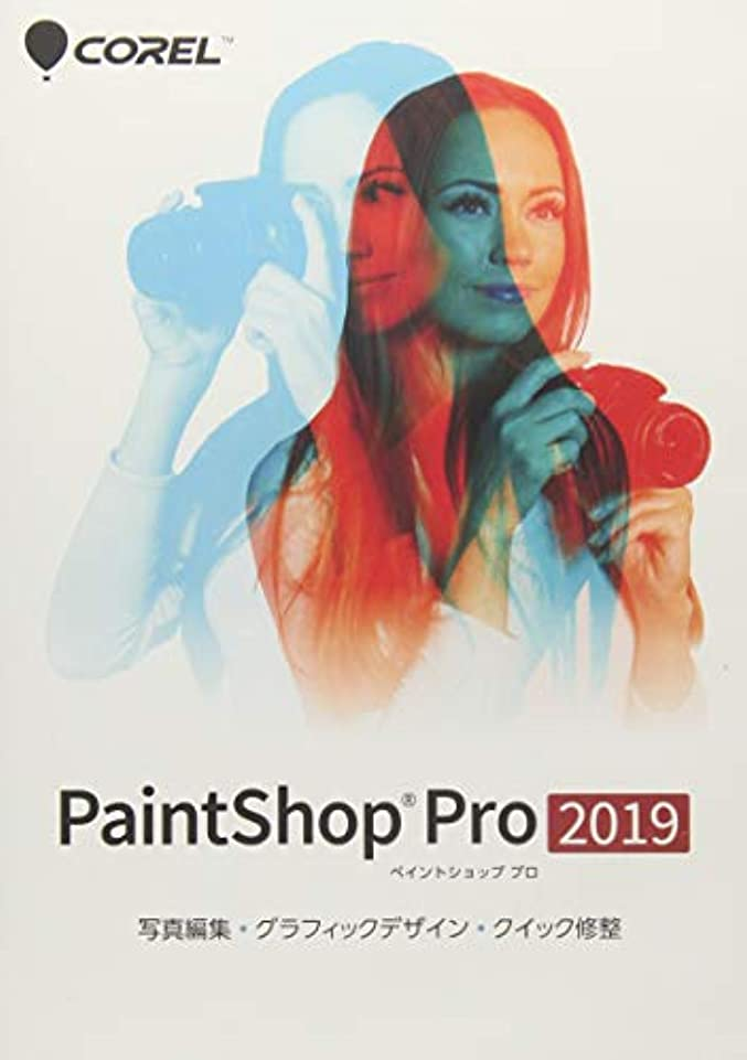 蒸し器教育学先生PaintShop Pro 2019