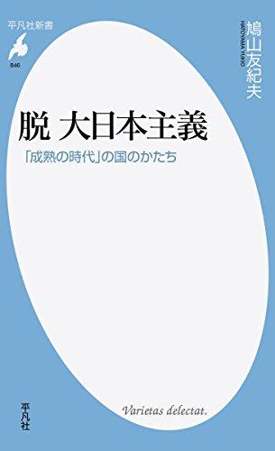 脱 大日本主義:「成熟の時代」の国のかたち (平凡社新書)