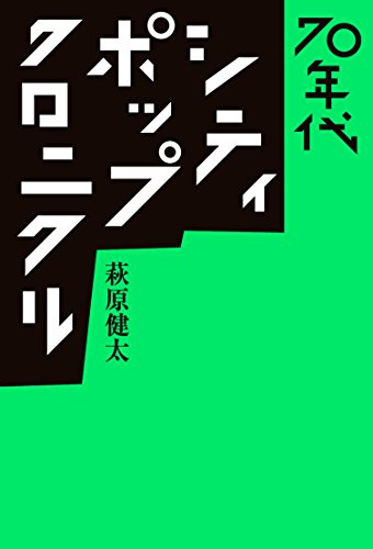 70年代シティ・ポップ・クロニクル (ele-king books)