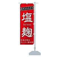 塩麹 のぼり旗 サイズ選べます(コンパクト45x150cm 右チチ)