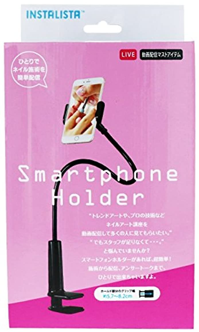 リズムほこりっぽい一見ビューティーネイラー スマートフォン ホルダー INS-002