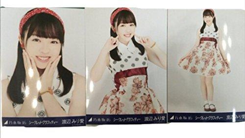乃木坂46 シークレットグラフィティー 生写真 コンプ 渡辺みり愛