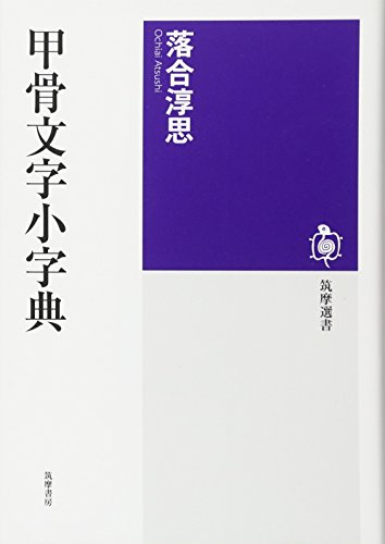 甲骨文字小字典 (筑摩選書)の詳細を見る