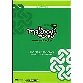 マビノギ 公式ガイドブック (4GAMER BOOKS)