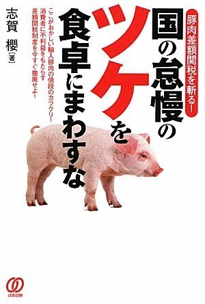 国の怠慢のツケを食卓にまわすな—豚肉差額関税を斬る!
