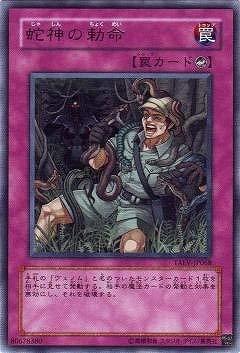 遊戯王/第5期/5弾/TAEV-JP068 蛇神の勅命 R