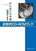 みんなの日本語初級II 第2版 絵教材CD-ROMブック